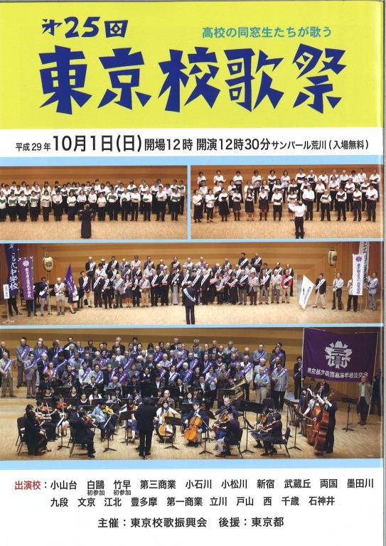 東京校歌祭第25回